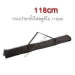 BL-118 Light Stand Bag Case for Tripod Umbrella Camera Stand กระเป๋าขาตั้งไฟแฟลชสตูดิโอ118cm