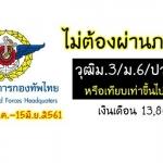 กองบัญชาการกองทัพไทย เปิดสอบพนักงานราชการ ตั้งแต่วันที่ 16 พ.ค. - 15 มิ.ย. 2561 วุฒิม.3,ม.6,ปวช.,ปวส.หรือเทียบเท่าทุกสาขา