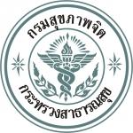กรมสุขภาพจิต เปิดรับสมัคร 13 อัตรา วันที่ 17 พฤษภาคม - 5 มิถุนายน พ.ศ. 2560
