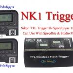 NK1 Wireless Flash Trigger Hi-Sync 1/8000 for Nikon Auto TTL ตัวสั่งงานแฟลชไร้สาย