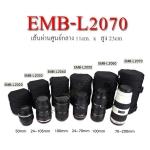 EMB-L2070 D16*H23cm Lens Case Pouch Bag Eirmai กระเป๋าใส่เลนส์ กว้าง16*สูง23cm