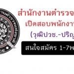 สำนักงานตำรวจแห่งชาติ เปิดสอบพนักงานราชการ สมัคร1-7พ.ค.2561