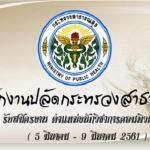 สำนักงานปลัดกระทรวงสาธารณสุข เปิดรับสมัครสอบเป็นพนักงานราชการ ตำแหน่งนักวิชาการคอมพิวเตอร์ ( 5 มีนาคม - 9 มีนาคม 2561 )