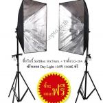 G1Dual Light Stand LG-190 + G801C Softbox E27 50x70cm + Free 135W 5500k Day Light ชุดไฟต่อเนื่อง