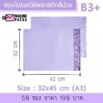 ซองไปรษณีย์พลาสติก สีม่วง พาสเทล B3+ : 32x45 cm. (50 ซอง)