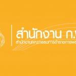 สำนักงานคณะกรรมการข้าราชการพลเรือนเปิดสมัครสอบรับราชการ 5 อัตรา