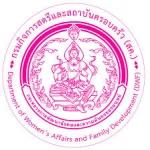 กรมกิจการสตรีและสถาบันครอบครัว เปิดสอบเป็นพนักงานราชการ จำนวน 13 อัตรา วันที่ 7 - 13 กันยายน 2560