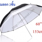 Two Layers Detached Reflector Umbrella 153cm (60inch) Big size