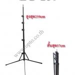 LG-259 Light Stand for Flash Studio (H/259cm.) Mini and Lightweight ขาตั้งแฟลชขนาดเล็กน้ำหนักเบา
