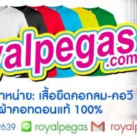 ร้านRoyalPegasTshirt