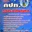 หนังสือ+CD การประปาส่วนภูมิภาค กปภ. thumbnail 1