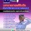 แนวข้อสอบพยาบาลศาสตร์บัณทิต วิทยาลัยพยาบาลทหารอากาศ NEW thumbnail 1