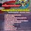 แนวข้อสอบพนักงานบริการ กรมยุทธศึกษาทหารเรือNEW thumbnail 1