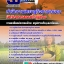 แนวข้อสอบนักวิชาการแผนที่ภาพถ่าย สำนักงานเศรษฐกิจการเกษตร อัพเดทใหม่ 2560 thumbnail 1