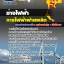 แนวข้อสอบช่างไฟฟ้า กฟผ. การไฟฟ้าฝ่ายผลิตแห่งประเทศไทย thumbnail 1