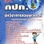 หนังสือ +MP3 นักวิชาการคอมพิวเตอร์ 4 (ฮาร์ดแวร์เครือข่าย) กปภ. thumbnail 1