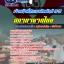 แนวข้อสอบเจ้าหน้าที่ประชาสัมพันธ์ 3-5 สภากาชาดไทย NEW thumbnail 1