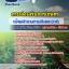 แนวข้อสอบเจ้าพนักงานการเงินและบัญชี กรมส่งเสริมการเกษตร NEW thumbnail 1