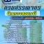 แนวข้อสอบนักตรวจสอบภาษีปฏิบัติการ กรมสรรพากร NEW thumbnail 1