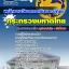แนวข้อสอบพนักงานวิชาการเงินและบัญชี สำนักงานปลัดกระทรวงมหาดไทย (ใหม่) thumbnail 1