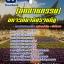 แนวข้อสอบมหาวิทยาลัยราชภัฏ คณะอุตสาหกรรม NEW thumbnail 1