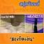 สบู่ควินนส์ มะม่วงบราซิล รักแร้ดำ กลิ่นตัว ท้องลาย สะเก็ดเงิน thumbnail 30