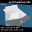 ซองไปรษณีย์พลาสติก สีขาว M2 : 25x35 cm (A4) ( 50 ซอง) thumbnail 1