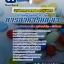 แนวข้อสอบนักวิชาการอาหารและยาปฏิบัติการ สำนักงานคณะกรรมการอาหารและยา อย. NEW thumbnail 1