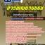 แนวข้อสอบนักส่งเสริมการพัฒนาชุมชน การพัฒนาชุมชน thumbnail 1