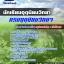 แนวข้อสอบนักเรียนอุตุนิยมวิทยา กรมอุตุนิยมวิทยา อัพเดทใหม่ thumbnail 1