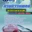 แนวข้อสอบนักวิชาการสาธารณสุข กรมการแพทย์ NEW thumbnail 1