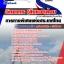 แนวข้อสอบวิทยากร (สิ่งแวดล้อม) การทางพิเศษแห่งประเทศไทย thumbnail 1