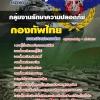 แนวข้อสอบกองบัญชาการกองทัพไทย กลุ่มงานรักษาความปลอดภัย NEW