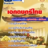 แนวข้อสอบครูผู้ช่วย สพฐ. เอกดนตรีไทย NEW