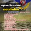 แนวข้อสอบวิศวกรโยธา กองบัญชาการกองทัพไทย (ใหม่)