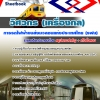[PDF]แนวข้อสอบวิศวกรเครื่องกล รฟม. การรถไฟฟ้าขนส่งมวลชนแห่งประเทศไทย