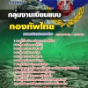 แนวข้อสอบกองทัพไทย กลุ่มงานเขียนแบบ NEW