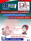 หนังสือ + MP3 นักวิชาการตรวจสอบสิทธิบัตร (ด้านเภสัชภัณฑ์)