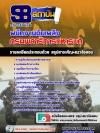 แนวข้อสอบพนักงานดับเพลิง กรมพลาธิการทหารบก อัพเดทใหม่ 2560