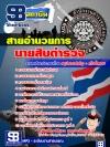 NEWแนวข้อสอบนายสิบตำรวจ สายอำนวยการ 2560