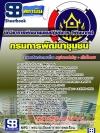 แนวข้อสอบนักวิชาการพัฒนาชุมชนปฏิบัติการ (พัฒนากร) กรมการพัฒนาชุมชน NEW