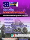 แนวข้อสอบพนักงานพัสดุ กรมพลาธิการทหารบก อัพเดทใหม่ 2560