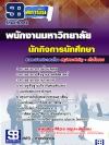 [PDF]แนวข้อสอบนักกิจการนักศึกษา พนักงานมหาวิทยาลัย