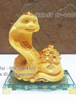 ของขวัญวันเกิดให้ผู้ใหญ่ ปีมะเส็ง (งูเล็ก)