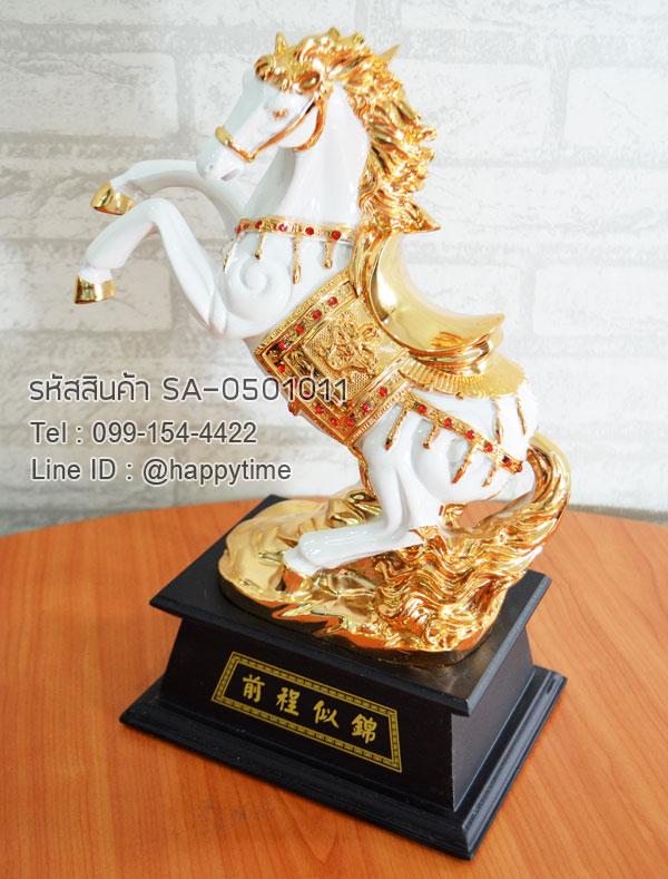 ของขวัญผู้ใหญ่เป็นมงคล ม้าขาวทอง