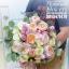 ช่อดอกกุหลาบอังกฤษ สีพาสเทล (XL) thumbnail 1