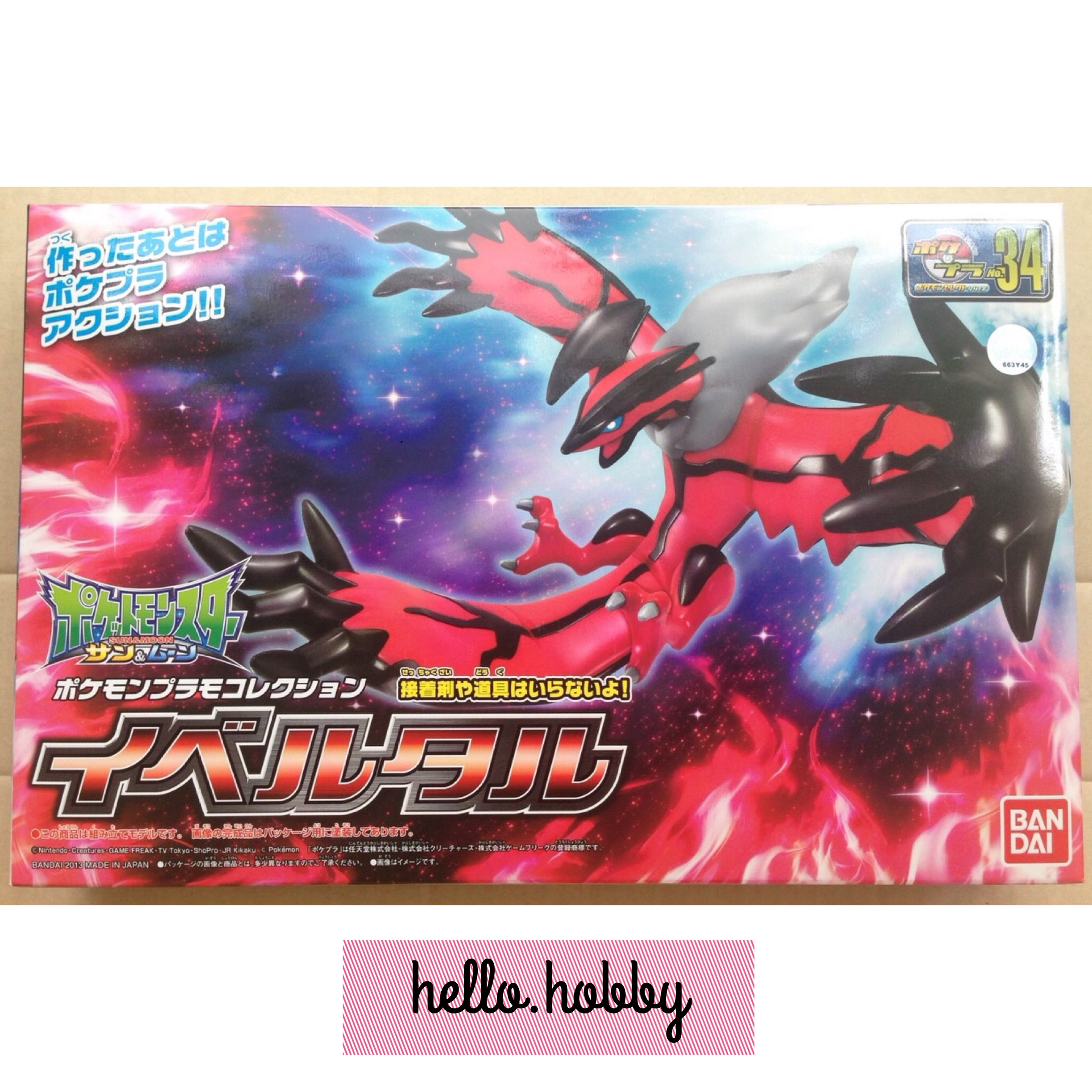 Pokemon Plastic Model Collection Selection Series 33 Xerneas by Bandai